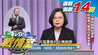 蔡英文諷韓國瑜總機、分機號碼633 韓酸讀稿機逆襲搶分? TVBS戰情室藍綠政策大論辯 20191228