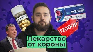 40 таблеток за 12 тысяч рублей. Что скрывают создатели российского лекарства от коронавируса?