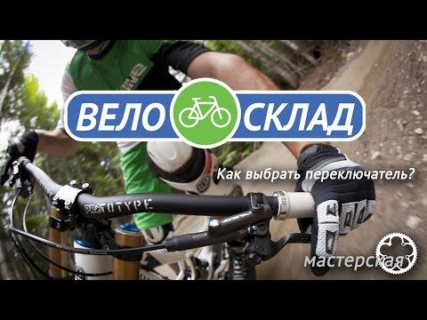 Как выбрать велосипедный переключатель?