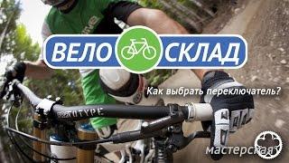 Как выбрать велосипедный переключатель?(велосклад.рф Не знаете как подобрать переключатель? Какие компоненты можно настроить между собой и какая..., 2015-06-05T05:20:00.000Z)