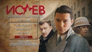 Разведчики, ИСАЕВ, Начало деятельности, 2 серия, КЛАССНЫЕ военные фильмы