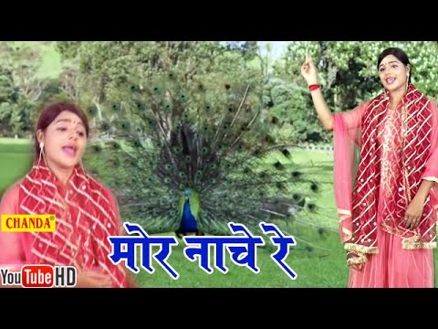मोर नाचे रे || Mor Nache Re || Sheli Gagan || Hindi Devi Mata Songs