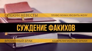 ᴴᴰ Суждения факихов: опекун невесты, временный брак, межрелигиозный брак, право мужа увозить жену
