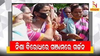 Women Protest To Ban Illegal Liquor Trade in Odisha's Ganjam | NandighoshaTV
