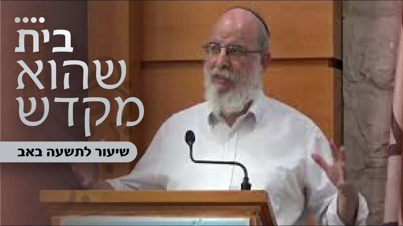 בית שהוא מקדש - להכניס את הקודש לחיים [שיעור לט' באב]  |   הרב קשתיאל