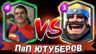 Video #ПвП Ютуберов# Bazya Game VS Clash Line !!! 3 ИСПЫТАНИЯ СРАЗУ ))) Кто кого ?!? download MP3, 3GP, MP4, WEBM, AVI, FLV Januari 2018