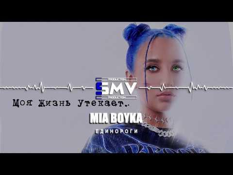MIA BOYKA - Единороги (Official Audio)