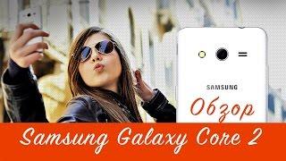 Samsung Galaxy Core 2: обзор смартфона(Samsung Galaxy Core 2 - отзыв владельца смартфона. Обзор модели. ♛ Недорогой хостинг для твоего сайта. Wordpress уже подкл..., 2015-03-09T17:30:34.000Z)