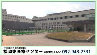 【HP】福岡東医療センター