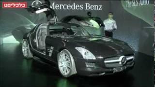 המכונית היקרה בישראל: מרצדס SLS AMG