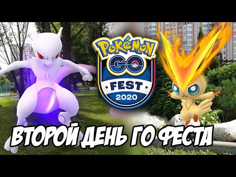 Самый сильный покемон! Го Фест 2020, день второй [Pokemon GO]