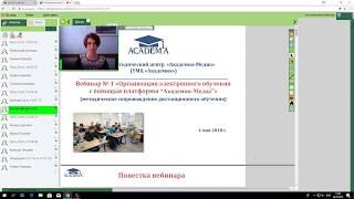 """Вебинар «Организация электронного обучения с помощью платформы """"Академия-Медиа"""""""