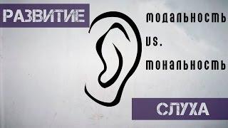 Развитие модального слуха  [ упражнение 1](Курс по развитию ладотонального слуха http://study-music.ru/ear103/ Развитие гармонического слуха http://study-music.ru/ear2/ 152..., 2016-08-30T20:08:25.000Z)