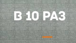 Полистиролбетон - лучший утеплитель - шумоизоляция - легкость конструкции(Полистиролбетон - один из наиболее эффективных теплоизоляционных материалов современности. Полистиролбет..., 2016-08-03T10:56:35.000Z)