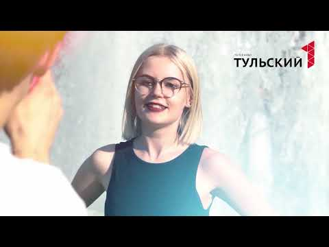 Тульская набережная телеканал Первый Тульский