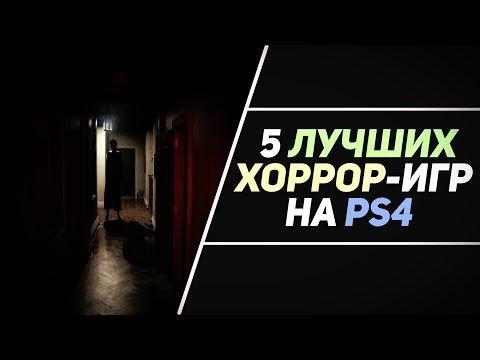 5 ЛУЧШИХ ХОРРОРОВ НА PS4