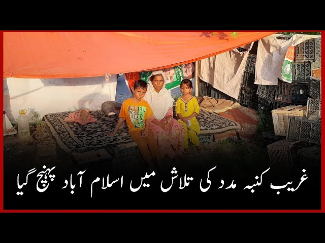 A Poor Family From Kashmore Seeks Help
