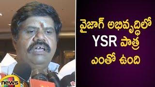 Avanthi Srinivas About YSR Hard Work In Developing Vizag City | AP Latest News | Mango News