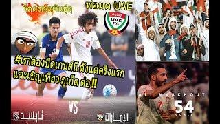 #คอมเม้นแฟนบอล  อาหรับ เอมิเรตส์   الإمارات العربيّة  หวังจัดการ !! ไทย คาบ้าน เมื่อ OMAR ฟิตจัด !!