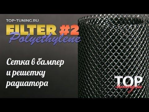 Пластиковая сетка в бампер или решетку радиатора FILTER 2