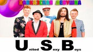 Группа USB-Кавказская девушка