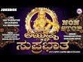 Ayyappa Suprabhatham   Ayyappa Devotional Songs Kannada   Hindu Devotional Songs Kannada   