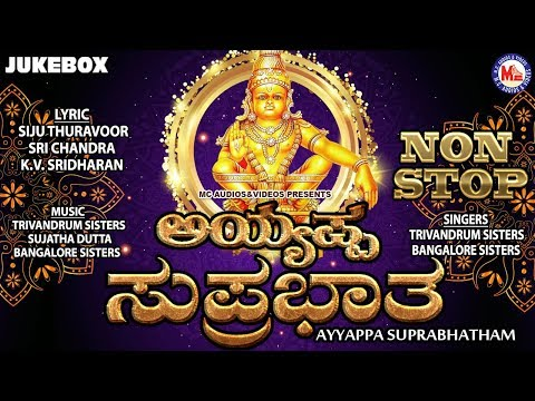 ayyappa-suprabhatham-|-ayyappa-devotional-songs-kannada-|-hindu-devotional-songs-kannada-|