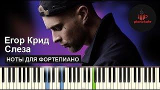Егор Крид – Слеза (урок на фортепиано) ноты