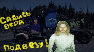 Far Cry 5  Конфликт с Верой  Сид