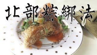 [阿媽煮料]-端午系列 粽子綁法 (北部粽) 怎麼包粽子?