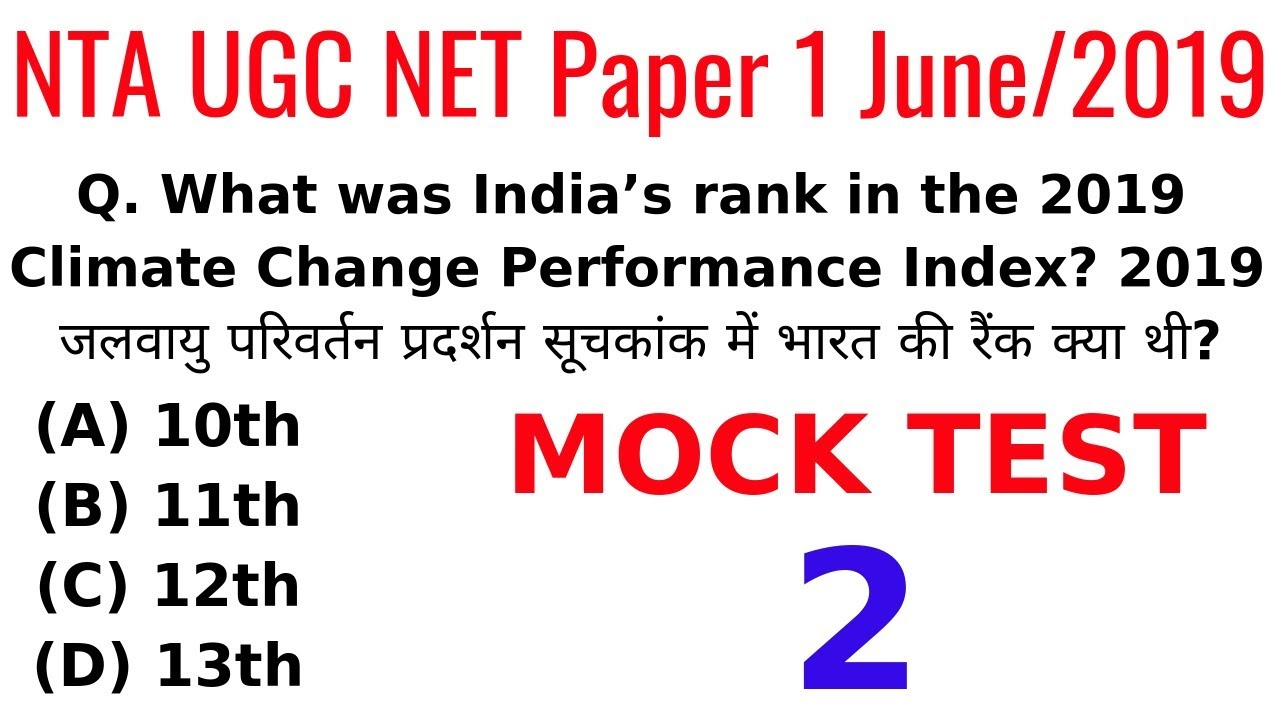 (MOCK TEST 02) NTA UGC NET Paper 1 June 2019   10 Most Expected MCQs    General Awareness