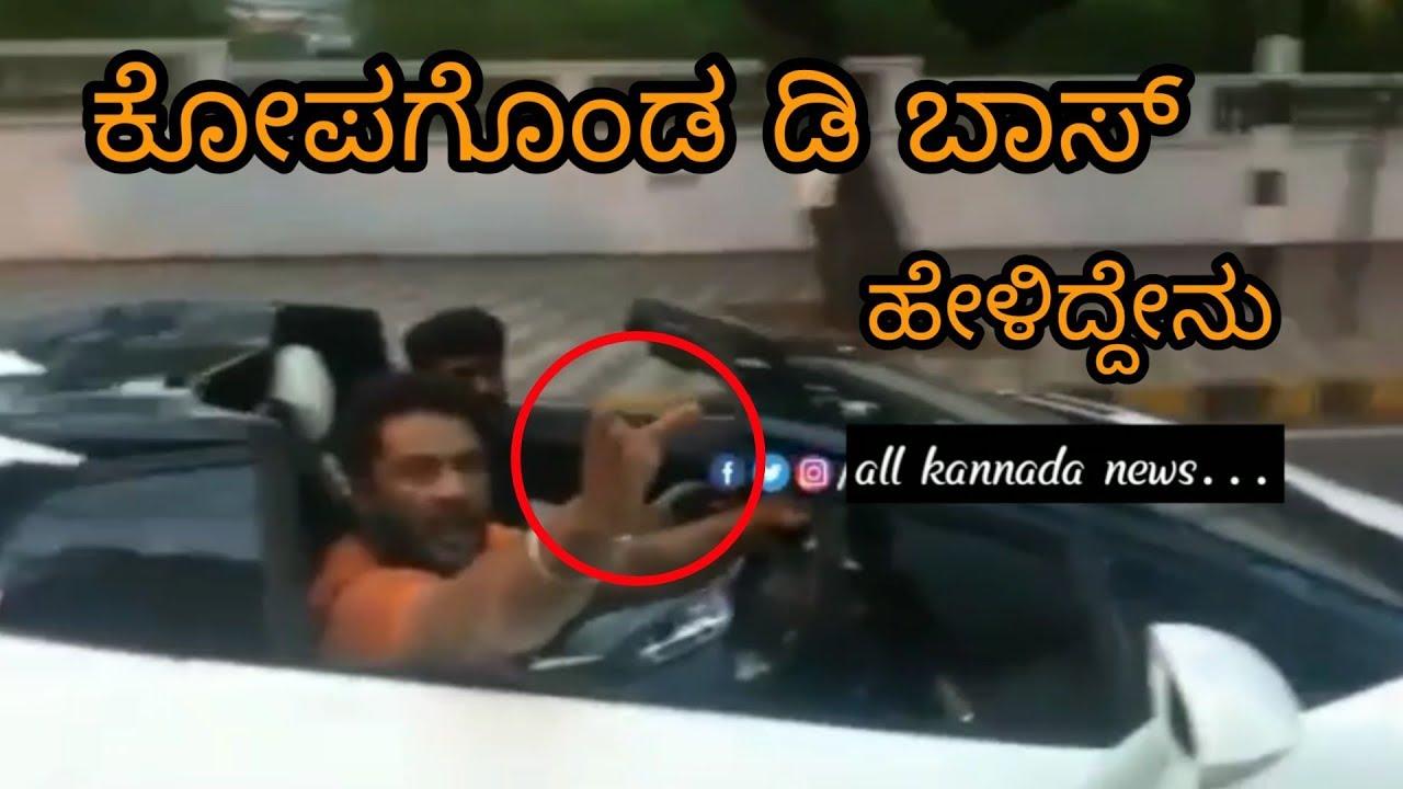 D boss got angry in driving new own CAR  D BOSS  All kannada news 