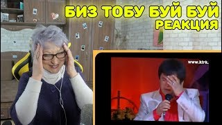 Реакция бабушки на Биз тобу буй буй | Биз тобу буй буй Реакция | Кыргызская песня