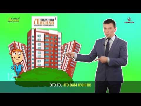 Телеведущий Александр Мальм о ЖК «Нижняя Лисиха-3», Иркутск