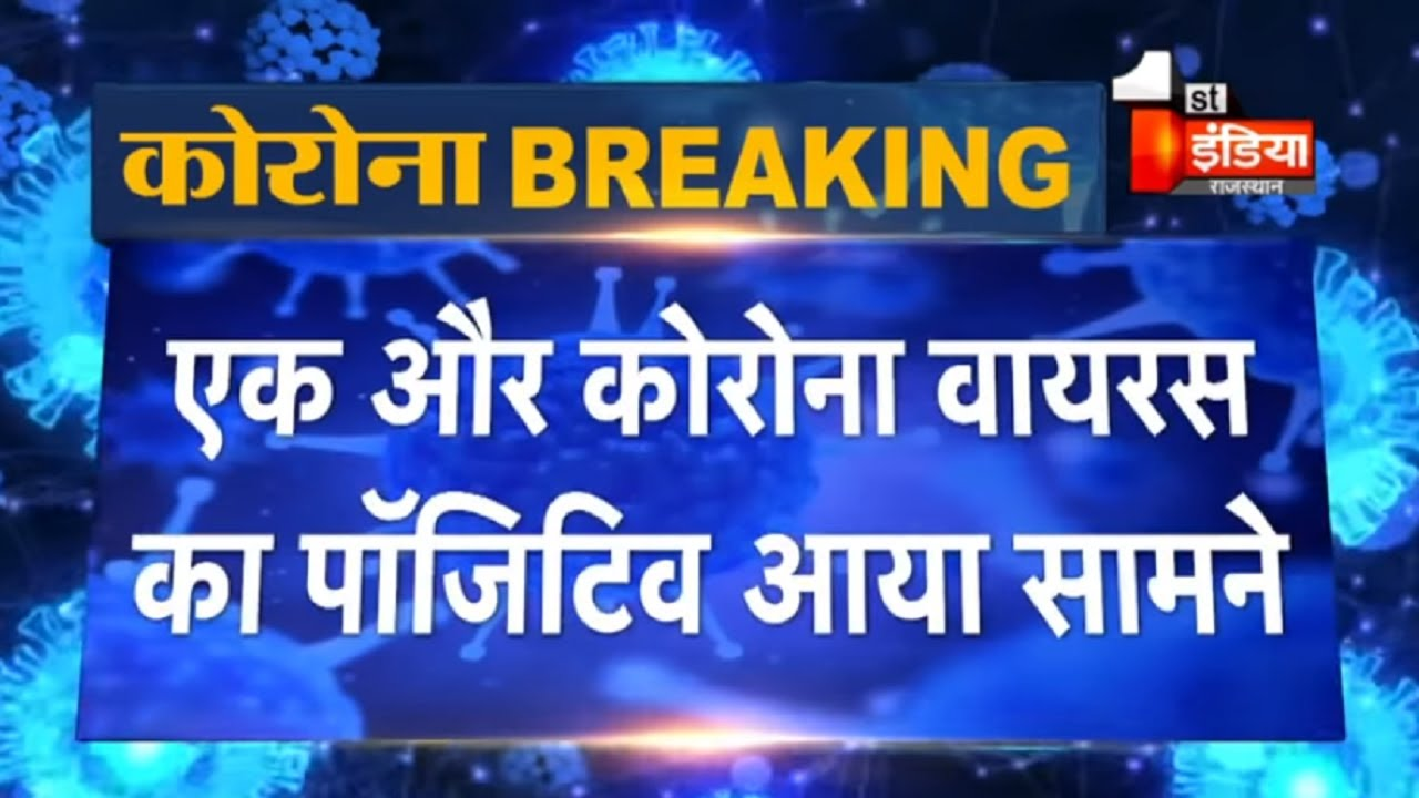 Corona Virus से जुड़ी Rajasthan की Live Update | Rajasthan Latest News