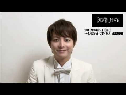 『デスノート The Musical』L(エル)役の小池徹平さんよりコメントが到着いたしました! http://hpot.jp/stage/deathnote.