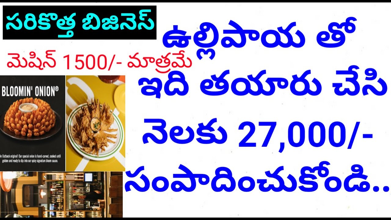 New Business Ideas 2020 | Latest Blooming Onion Business Ideas Telugu Self Employment