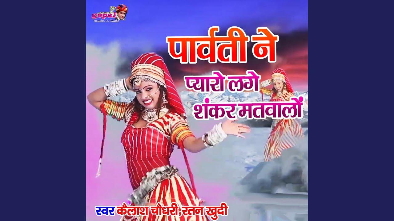 Parvati Ne Pyaro Lage Sankar Matwalo