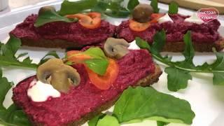 Супер бутерброды полезное удовольствие Намазка из свёклы