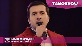 "Чонибек Муродов - Айлон (Консерт ""Биё"") | Jonibek Murodov - Aylan (Concert ""Biyo"")"