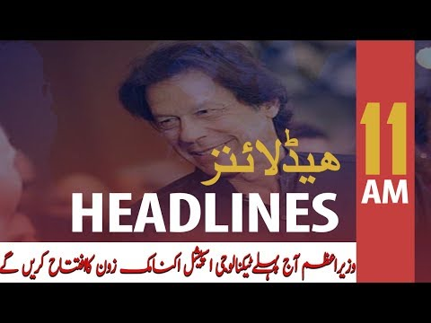 ARY News Headlines | PM Imran Khan to inaugurate National Sci & Tech park today | 11 AM | 9 Dec 2019