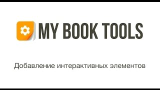 MyBookTools - 2 видео-урок «Добавление интерактивных элементов»