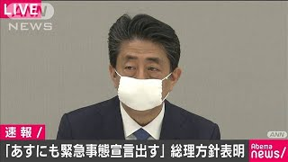 安倍総理が方針表明 7都府県で「緊急事態宣言」(20/04/06)
