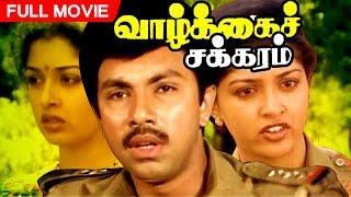 Tamil Full Movie | Vazhkai Chakkram | Action Movie | Ft. Sathyaraj, Gouthami