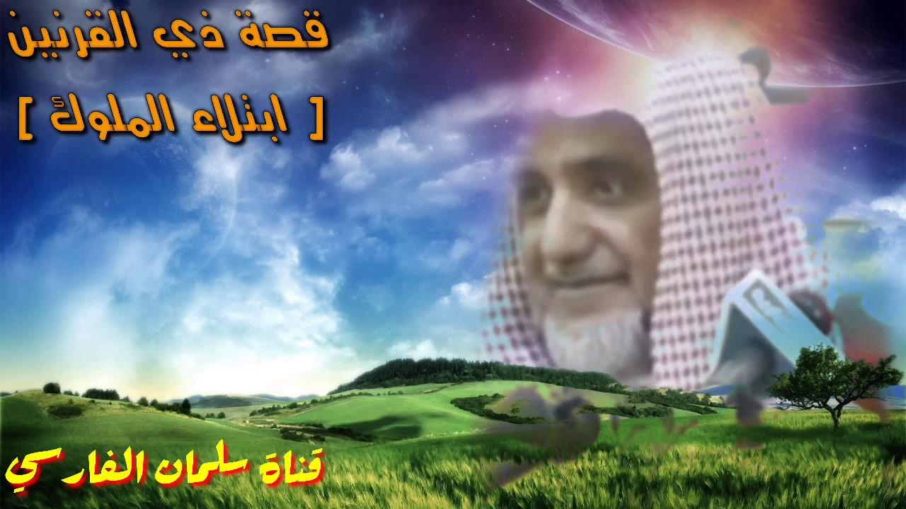 صالح آل الشيخ : ماذا وهب الله لعبده ذي القرنين وما الحكمة ؟