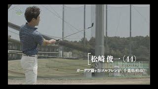 松崎俊一 柏オープンゴルフ選手権