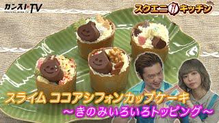 スクエニキッチン~スライムココアシフォンカップケーキ編~