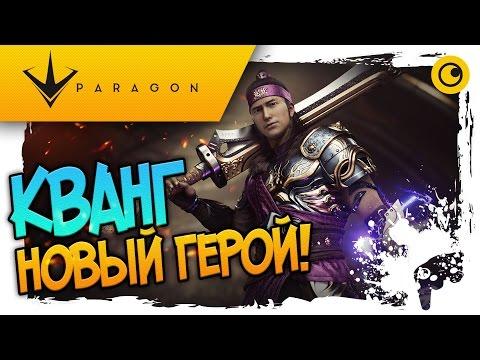 видео: КВАНГ! ☻ paragon ☻ НОВЫЙ ГЕРОЙ