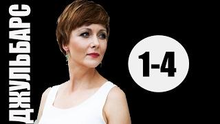 Джульбарс 1-4 серия (2017) Мелодрама криминальный фильм сериал