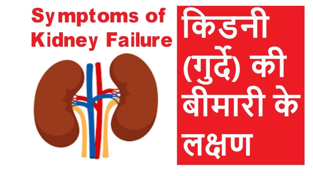 Kidney Failure Symptoms In Hindi À¤• À¤¡à¤¨ À¤— À¤° À¤¦ À¤• À¤¬ À¤® À¤° À¤• À¤²à¤• À¤·à¤£ Sanjay Meena Youtube